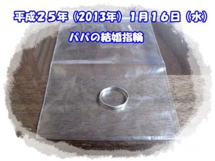 20130124パパ結婚指輪