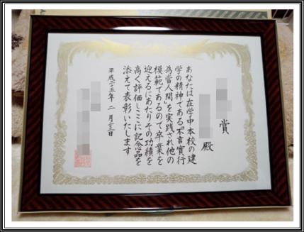 20130306特別表彰