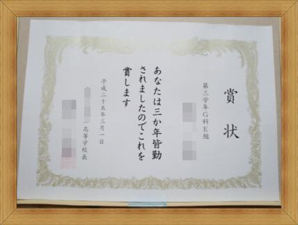 20130306皆勤賞