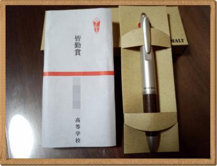 20130306皆勤賞ボールペン