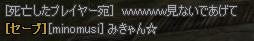みのむし~