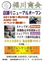 福川商会チラシ2015