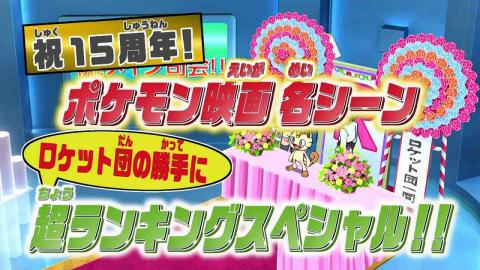 BW2祝15周年!ポケモン映画名シーン超ランキングスペシャル!!