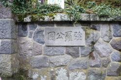 強羅公園入り口1