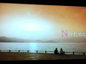 Nのために2