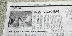 朝日新聞11.14-2