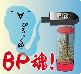BP魂(グラデ)