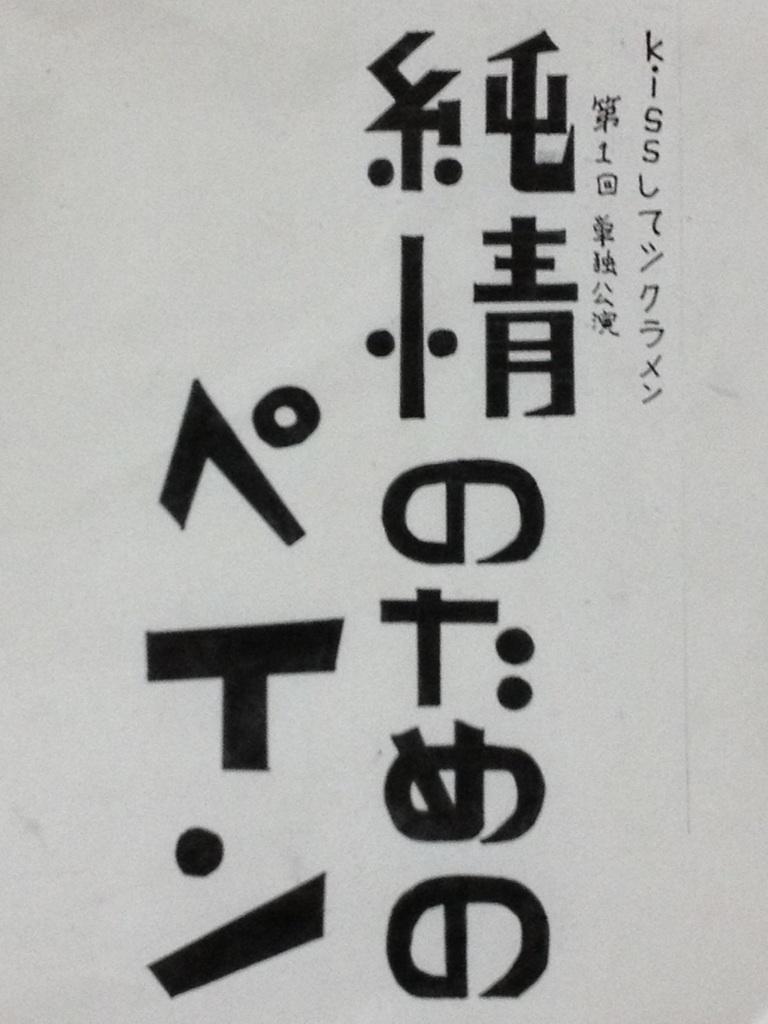 純情のためのペイン ロゴ