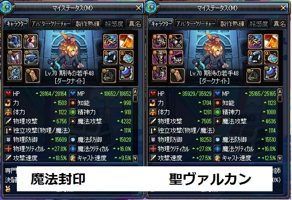 3/30 DK25日目 ステ比較