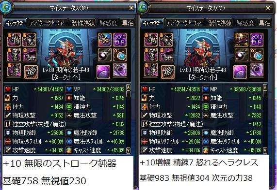 4/17 DK42日目 比較