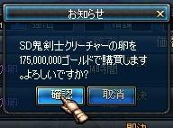 SD鬼in競売