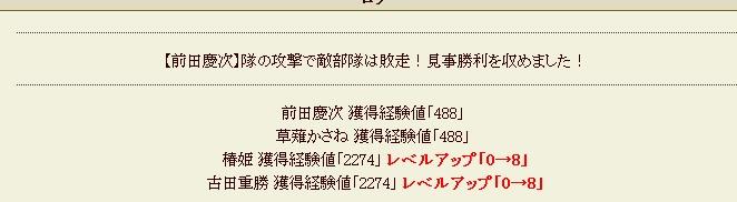☆6 2513」