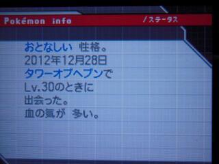 20130111_181233.jpg