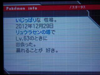 20130111_181415.jpg