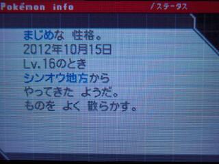 20130111_181629.jpg