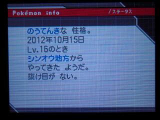 20130111_181653.jpg