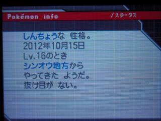 20130111_181716.jpg