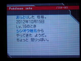 20130111_181932.jpg