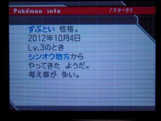 20130111_182023.jpg