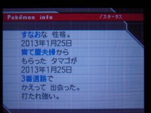 DSCN0122_convert_20130126003119.jpg