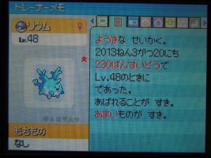 DSCN0275_convert_20130321193753.jpg