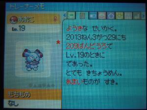 DSCN0294_convert_20130402004609.jpg