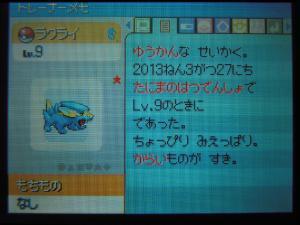 DSCN0298_convert_20130402004800.jpg