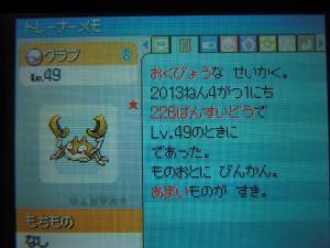 DSCN0299_convert_20130402004824.jpg