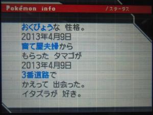 DSCN0324_convert_20130410011448.jpg
