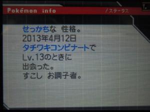 DSCN0336_convert_20130412144532.jpg