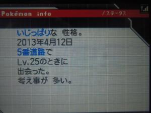 DSCN0343_convert_20130412144848.jpg