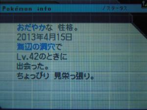 DSCN0355_convert_20130416172559.jpg