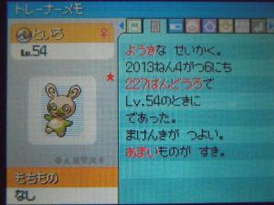 DSCN0389_convert_20130603232411.jpg