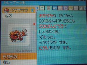 DSCN0397_convert_20130610003048.jpg