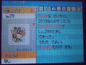 DSCN0398_convert_20130607011649.jpg
