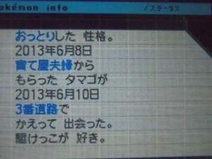DSCN0401_convert_20130610224132.jpg