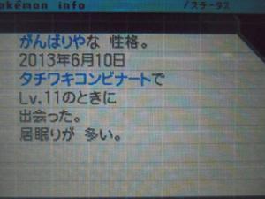 DSCN0407_convert_20130611232152.jpg