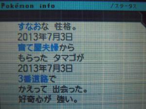 DSCN0447_convert_20130712042308.jpg