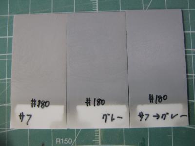 実験 表面処理 180