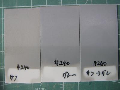 実験 表面処理 240