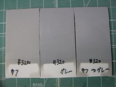 実験 表面処理 320