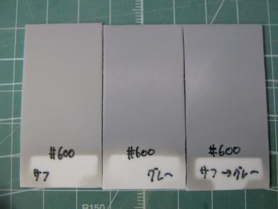 実験 表面処理 600
