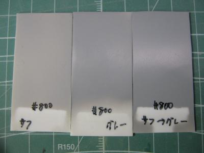 実験 表面処理 800