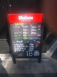 恵比寿での店頭写真