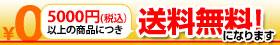 送料無料_2012_6