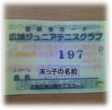 20120831.jpg