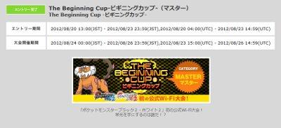 ビギニングカップ