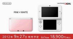3DSLLピンク×ホワイト