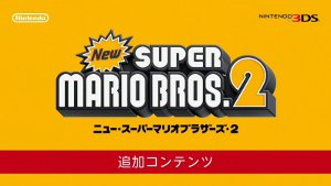 Newスーパーマリオブラザーズ2 追加コンテンツ1