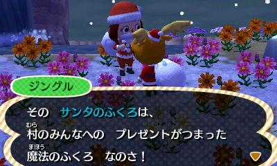 サンタのふくろもらったよ